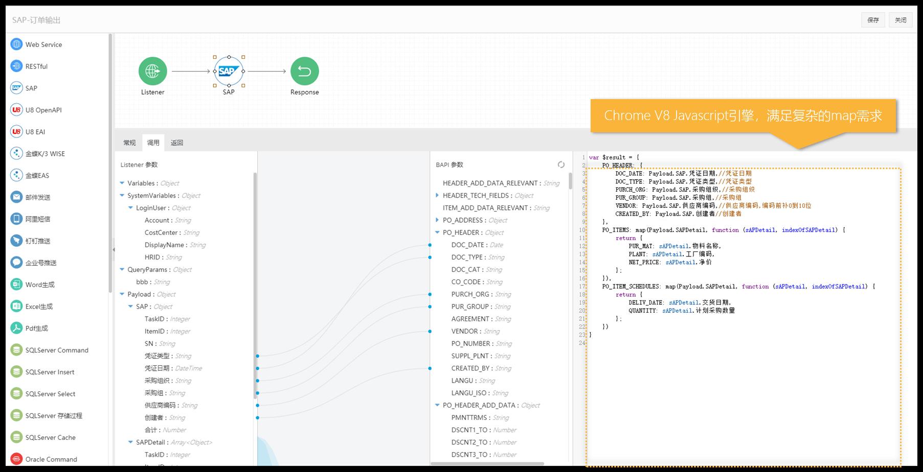 内置JS引擎
